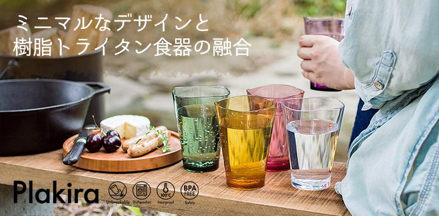 Plakira by 石川樹脂