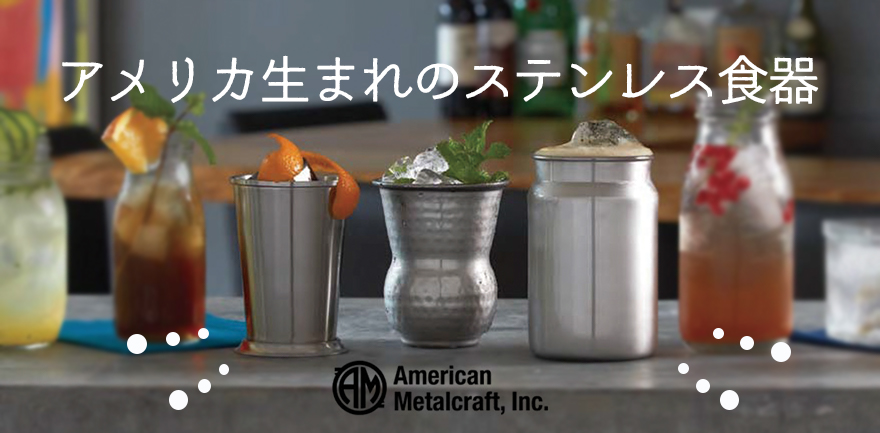 UT-American Metalcraft(アメリカンメタルクラフト)