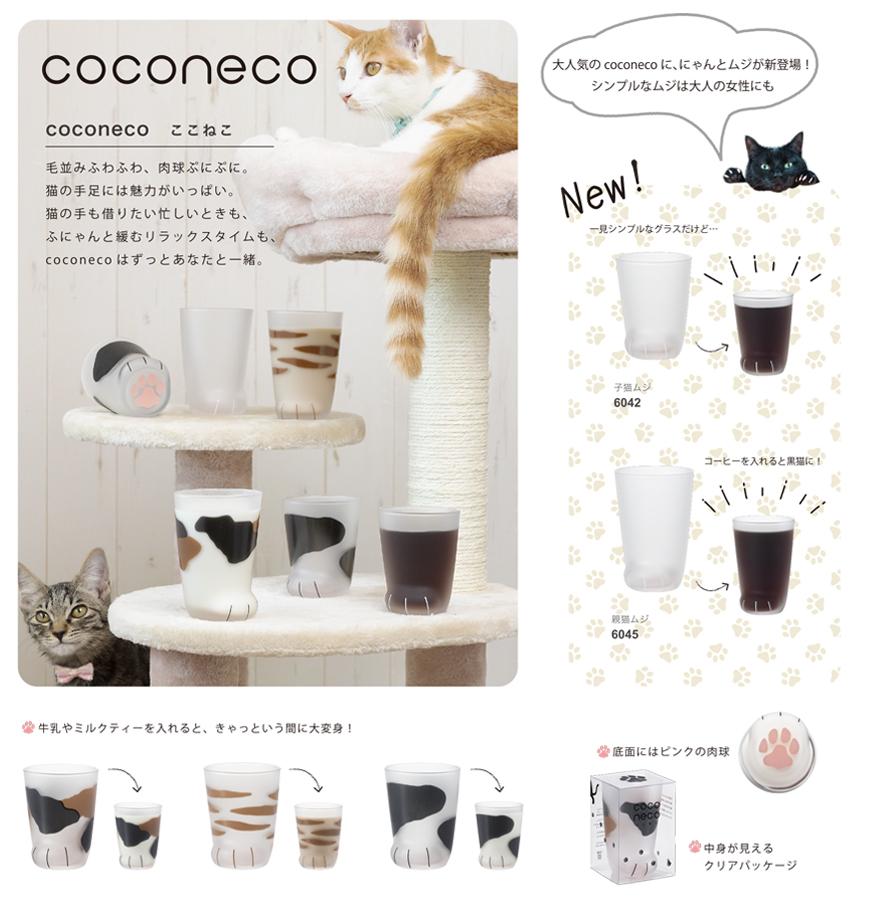 coconeco ここねこ aderia - バー用品・食器・厨房・キッチン用品 | CosmoStyle online (コスモスタイル公式通販)