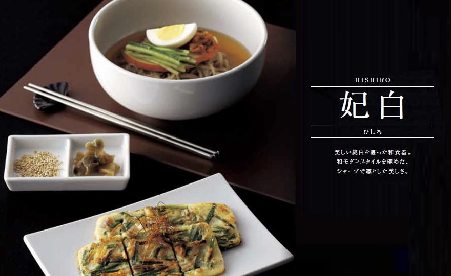 妃白(Hishiro)カネスズ(kanesuzu) 和食器