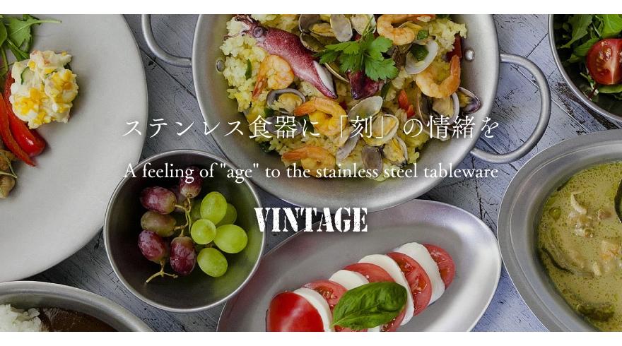 青芳 Vintage ヴィンテージカトラリー CASUAL PRODUCT