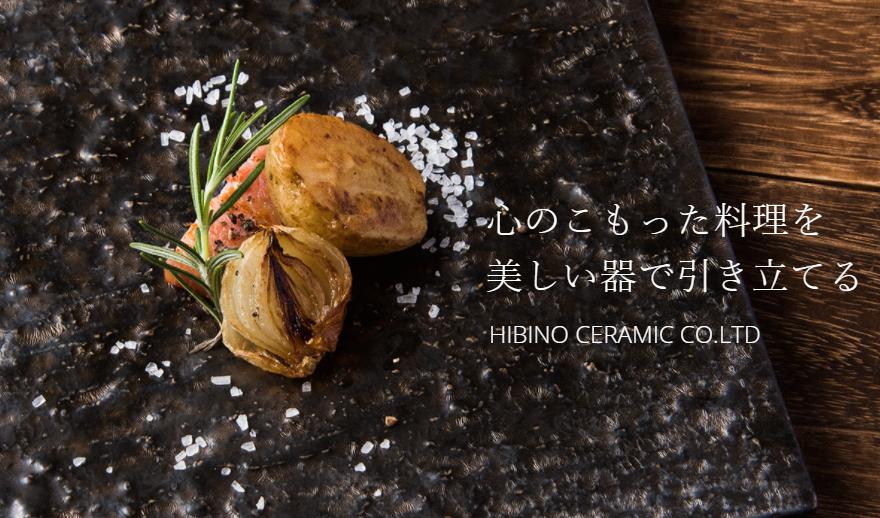 日比野陶器(hibino)